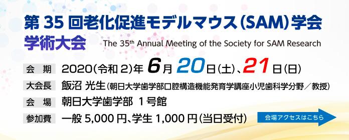 第35回老化促進モデルマウス(SAM)学会学術大会